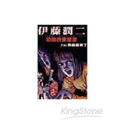 伊藤潤二恐佈漫畫精選13