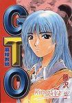 麻辣教師GTO17