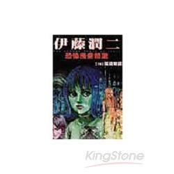 伊藤潤二恐佈漫畫精選14
