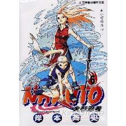 火影忍者NARUTO06