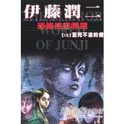 伊藤潤二恐佈漫畫精選15