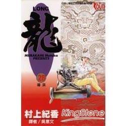 LONG龍28