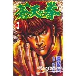 蒼天之拳03