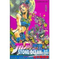 JOJO的奇妙冒險STONE OCEAN17(完)