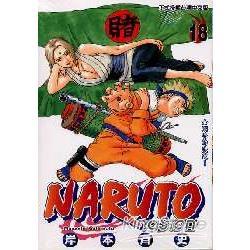 火影忍者NARUTO18
