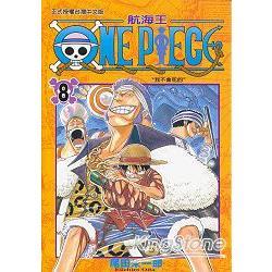 ONE PIECE航海王08