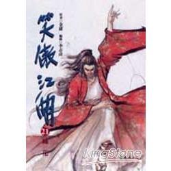 笑傲江湖(漫畫版)21
