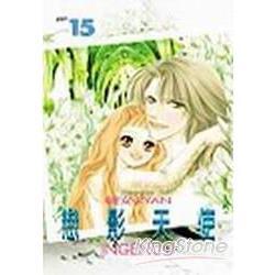 戀影天使15(完)