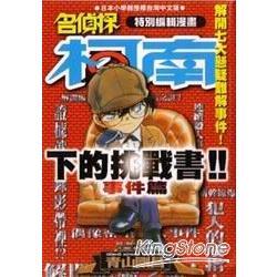 名偵探柯南下的挑戰書(事件篇)01