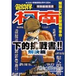 名偵探柯南下的挑戰書(解決篇)01