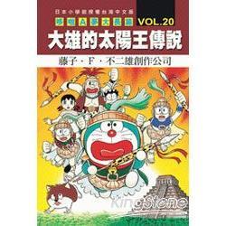 哆啦A夢(大長篇)20大雄的太陽王傳說(全)