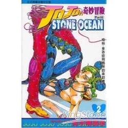 JOJO的奇妙冒險 part6 STONE OCEAN(2)