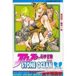 JOJO的奇妙冒險 part6 STONE OCEAN(4)