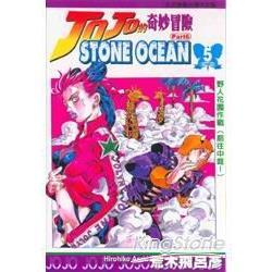 JOJO的奇妙冒險 part6 STONE OCEAN(5)