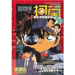 名偵探柯南-瞳孔中的暗殺者(上)