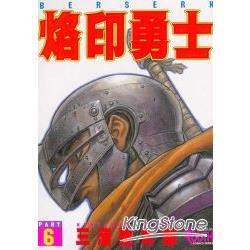 烙印勇士06