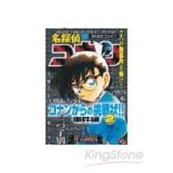名偵探柯南下的挑戰書(事件篇)02