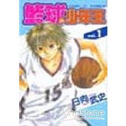 籃球少年王01