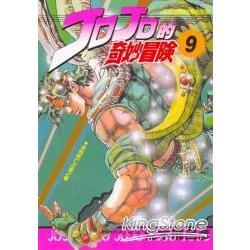 JOJO的奇妙冒險09