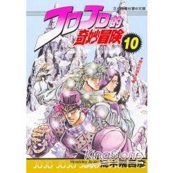 JOJO的奇妙冒險10