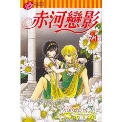 赤河戀影25