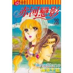 赤河戀影28