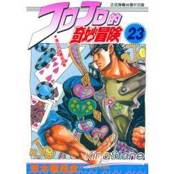 JOJO的奇妙冒險23