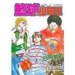籃球少年王05