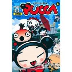 中國娃娃PUCCA 4