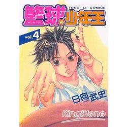 籃球少年王04
