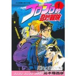 JOJO的奇妙冒險01