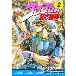 JOJO的奇妙冒險02