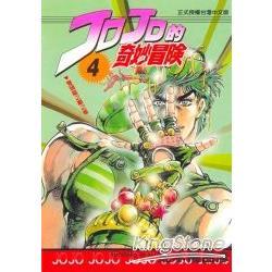 JOJO的奇妙冒險04