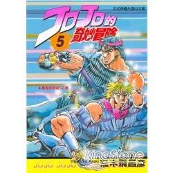 JOJO的奇妙冒險05
