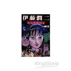 伊藤潤二恐佈漫畫精選01