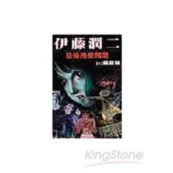 伊藤潤二恐佈漫畫精選04