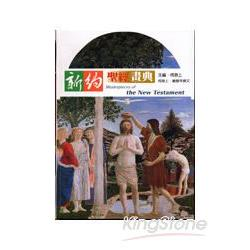 新約聖經畫典〈聖經與名畫9〉
