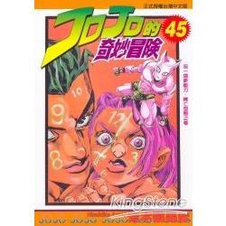 JOJO的奇妙冒險45