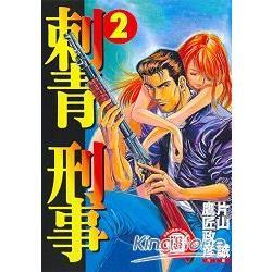 刺青刑事2
