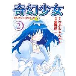 奇幻少女2