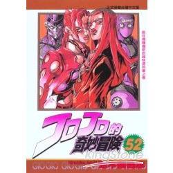 JOJO的奇妙冒險52