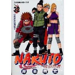 火影忍者NARUTO32
