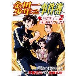 金田一少年之事件簿-劇場館第三次殺人02(完)
