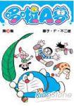 哆啦A夢38