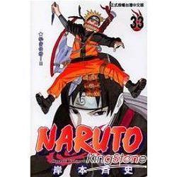 火影忍者NARUTO33