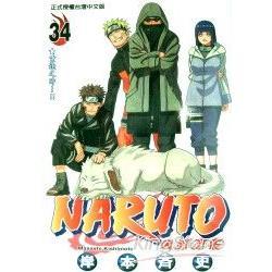 火影忍者NARUTO34