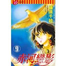 赤河戀影09