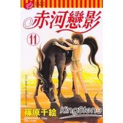 赤河戀影11