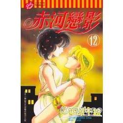 赤河戀影12