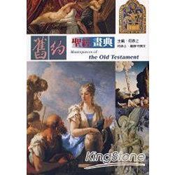 舊約聖經畫典